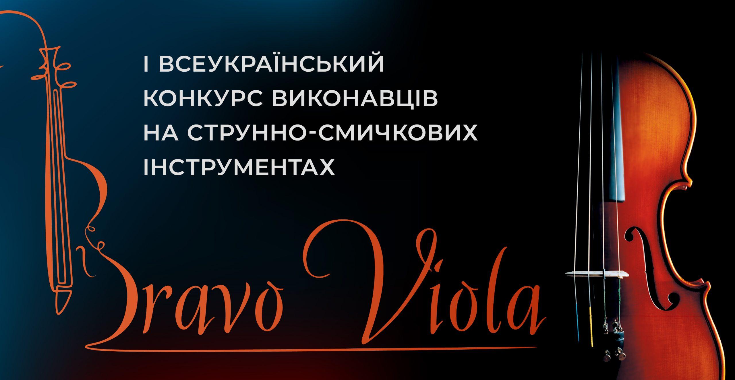 У Черкасах нагородили переможців Всеукраїнського музичного конкурсу
