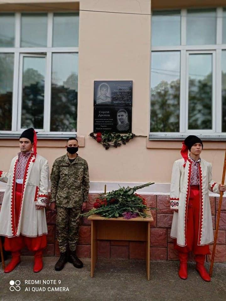На Чигиринщині відкрили пам'ятну дошку герою АТО/ООС