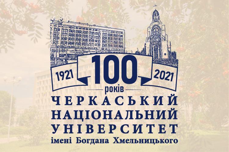 У Черкаському національному університеті запрошують долучитися до Асоціації випускників