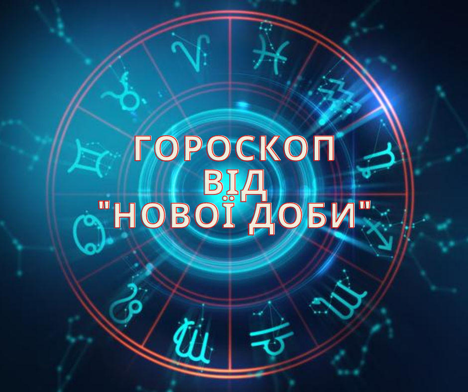 """Гороскоп від """"Нової Доби"""""""