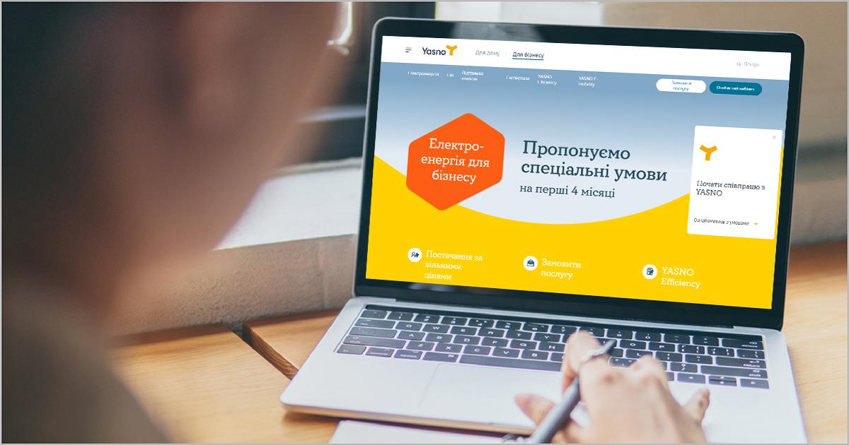 Підприємці Черкаської області можуть придбати електроенергію в YASNO на спеціальних умовах