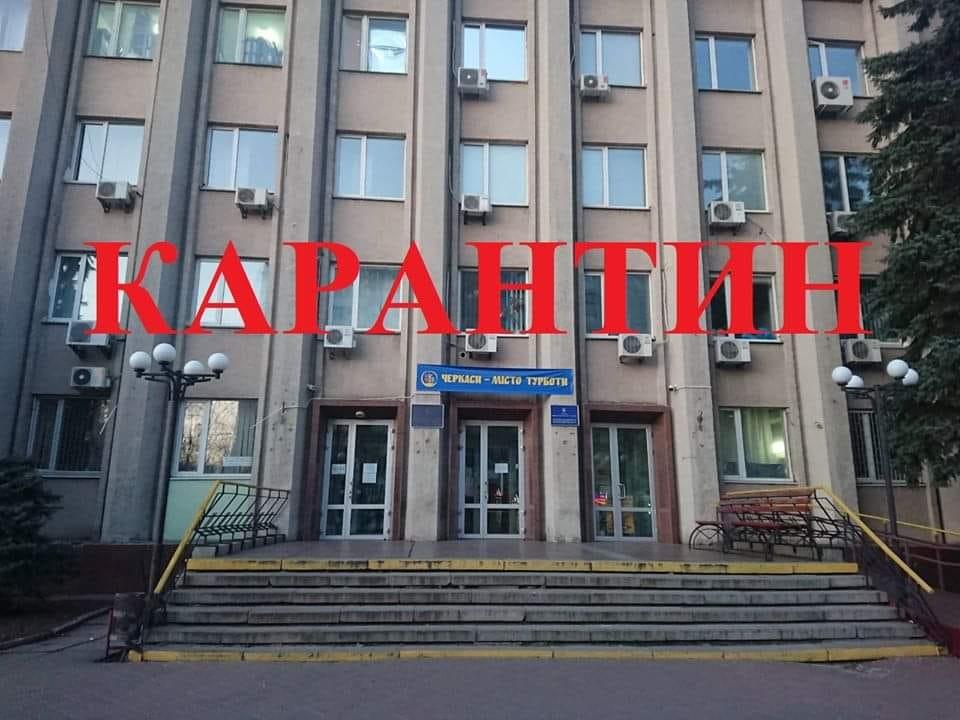 Департамент соціальної політики в Черкасах тимчасово не приймає громадян