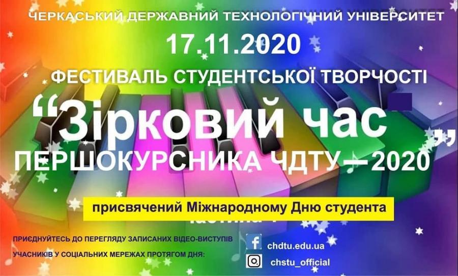 У ЧДТУ фестиваль студентської творчості «Зірковий час першокурсника – 2020» відбувся онлайн