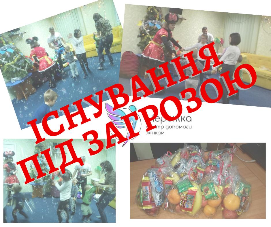 Десятки людей можуть лишитися на вулиці: черкаські кризові центри тепер без фінансування