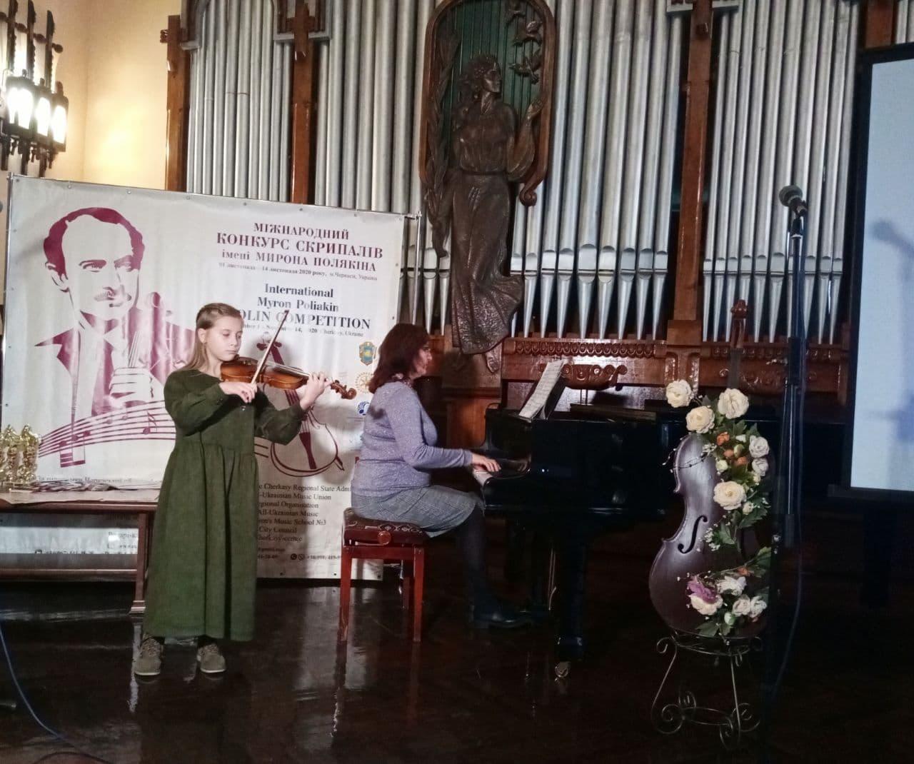 Юні скрипалі з Черкащини отримали відзнаки міжнародного рівня (ФОТО)