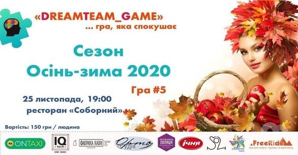 ГРА 5-ГО СЕЗОНУ ОСІНЬ-ЗИМА 2020 ВІД «DREAMTEAM_GAME»