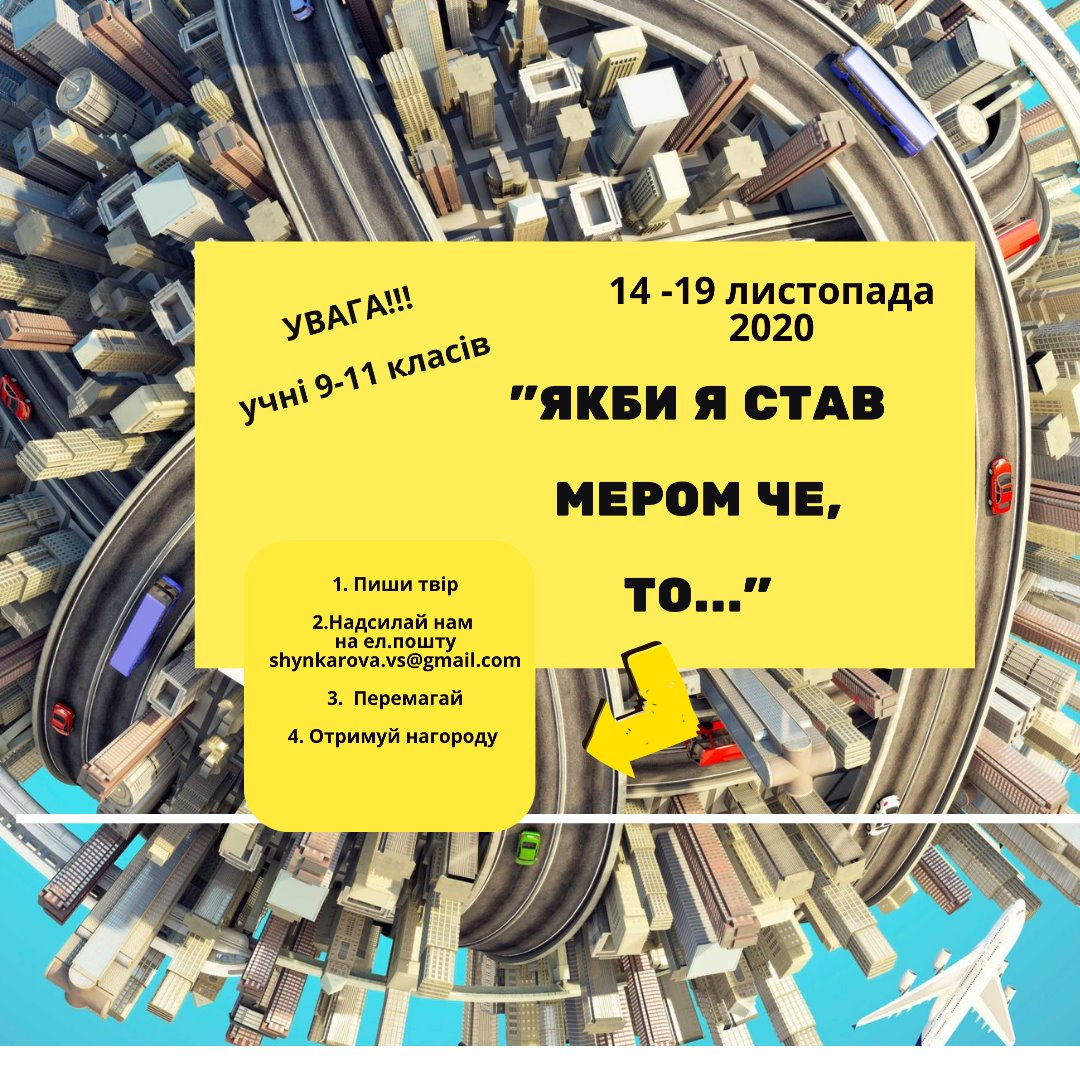 Уяви себе мером: черкаських школярів запрошують до участі в конкурсі