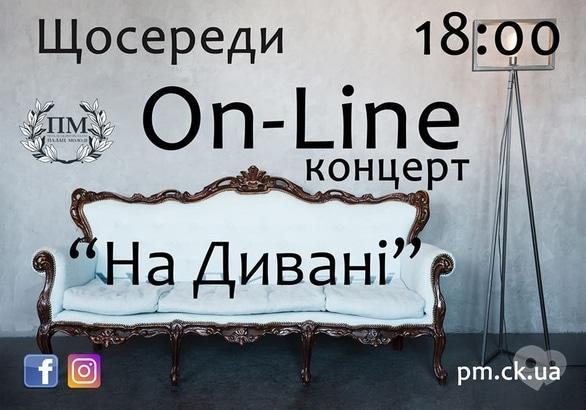 ОНЛАЙН-КОНЦЕРТ «НА ДИВАНІ»