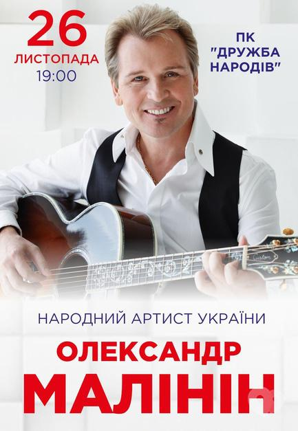 КОНЦЕРТ ОЛЕКСАНДРА МАЛІНІНА