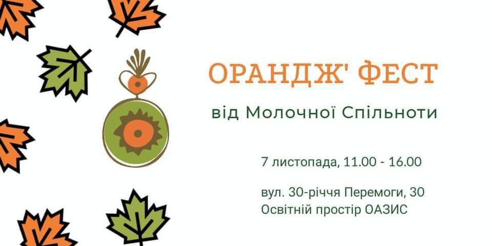 ОРАНДЖ-ФЕСТ ВІД «МОЛОЧНОЇ СПІЛЬНОТИ»