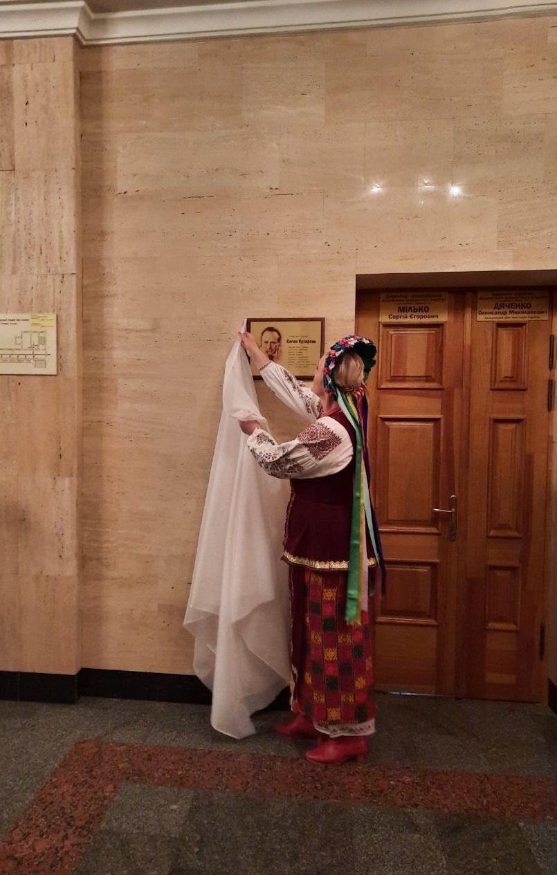 У Черкаській філармонії відкрили пам'ятну дошку Євгену Кухарцю