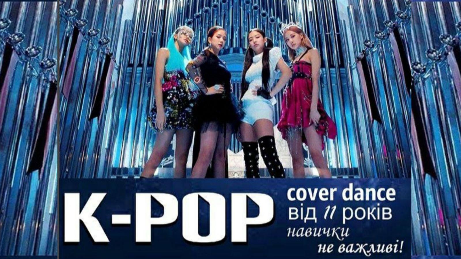 ТАНЦЮВАЛЬНІ ЗАНЯТТЯ «K-POP»