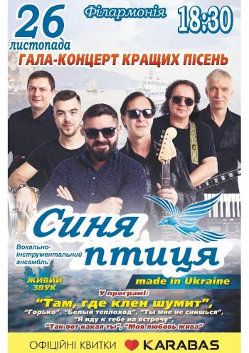 «MADE IN UKRAINE» ВІД «СИНЬОЇ ПТИЦІ»
