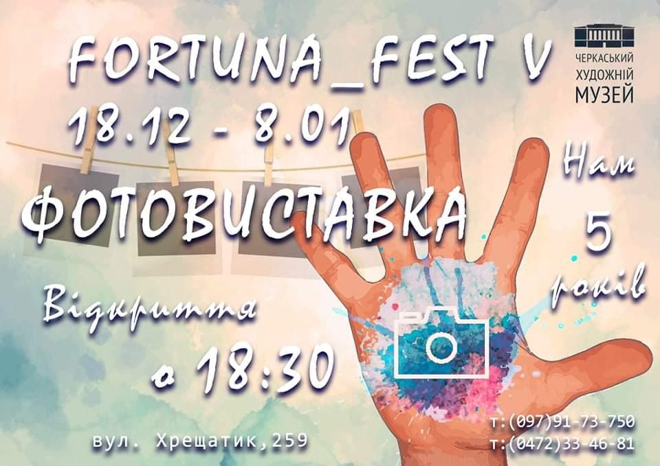 ФОТОВИСТАВКА «FORTUNA_FEST V»