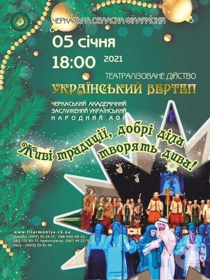 МУЗИЧНО-ТЕАТРАЛІЗОВАНЕ ДІЙСТВО «УКРАЇНСЬКИЙ ВЕРТЕП»