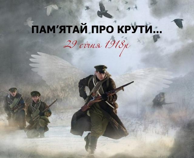Сьогодні відзначають річницю бою під Крутами