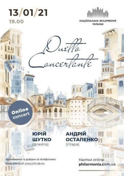 ОНЛАЙН-КОНЦЕРТ «DUETTO CONCERTANTE»