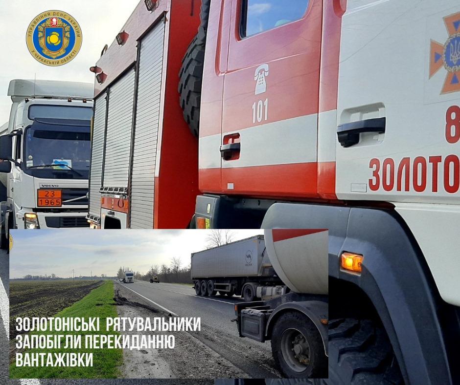 На Черкащині рятувальники не дали перекинутися вантажівці зі зрідженим газом