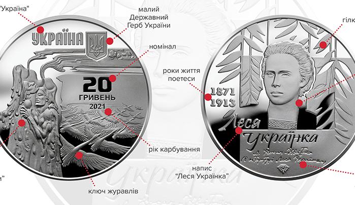 Нацбанк вводить в обіг срібну монету до дня народження Лесі Українки