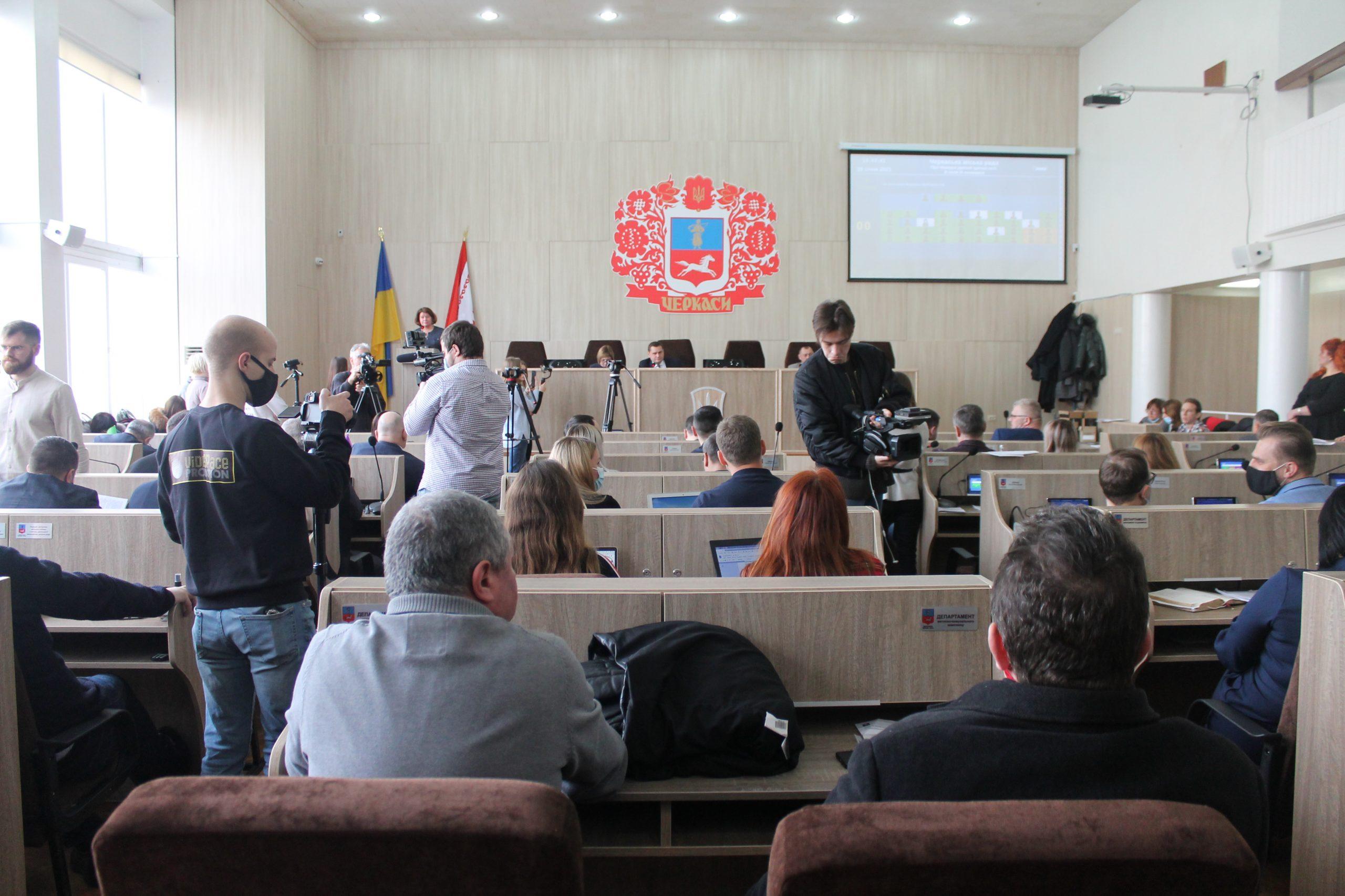 9 лютого – сесія Черкаської міської ради