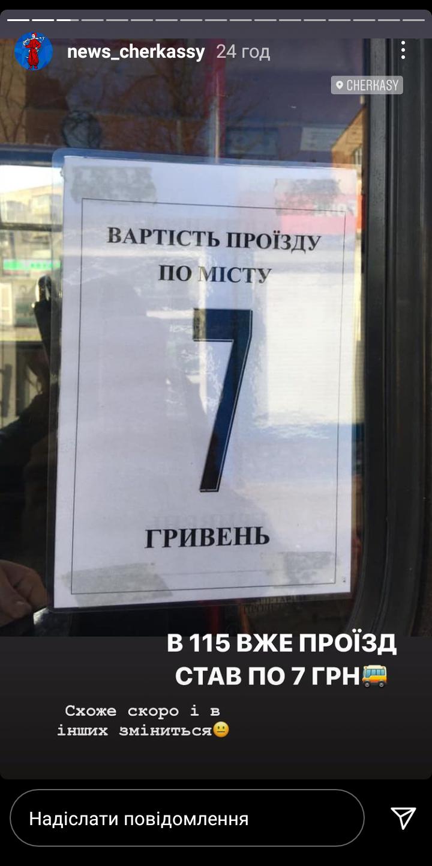 Вартість квитка в черкаських маршрутках вже зросла до 7 гривень