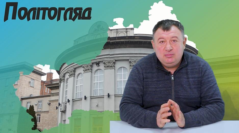 Олександр Радуцький про політичну ситуацію в області