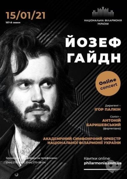 ОНЛАЙН-КОНЦЕРТ «СИМФОНІЧНА МУЗИКА ЙОЗЕФА ГАЙДНА»