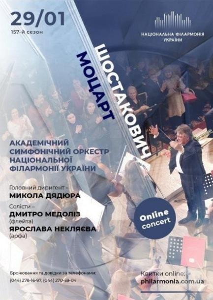 ОНЛАЙН-КОНЦЕРТ «МОЦАРТ, ШОСТАКОВИЧ. СИМФОНІЧНИЙ ОРКЕСТР НФУ»
