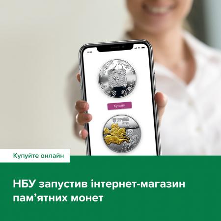 Черкащани зможуть придбати пам'ятні монети онлайн