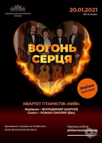 """ОНЛАЙН-КОНЦЕРТ «КВАРТЕТ ГІТАРИСТІВ """"КИЇВ""""»"""