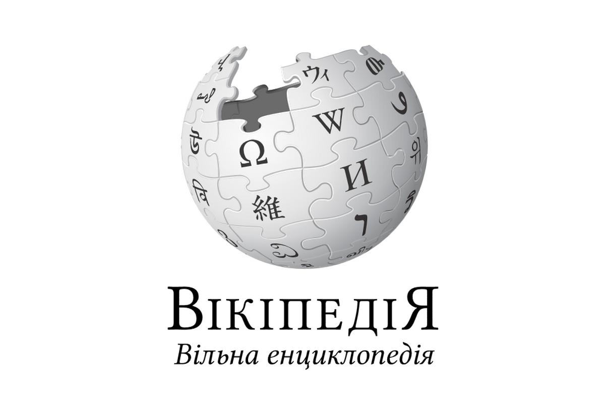 Що шукали українці у Вікіпедії 2020 року?