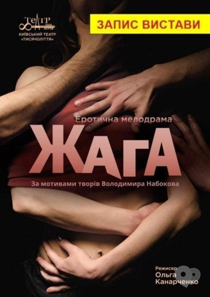 ОНЛАЙН ВИСТАВА «ЖАГА 18+»