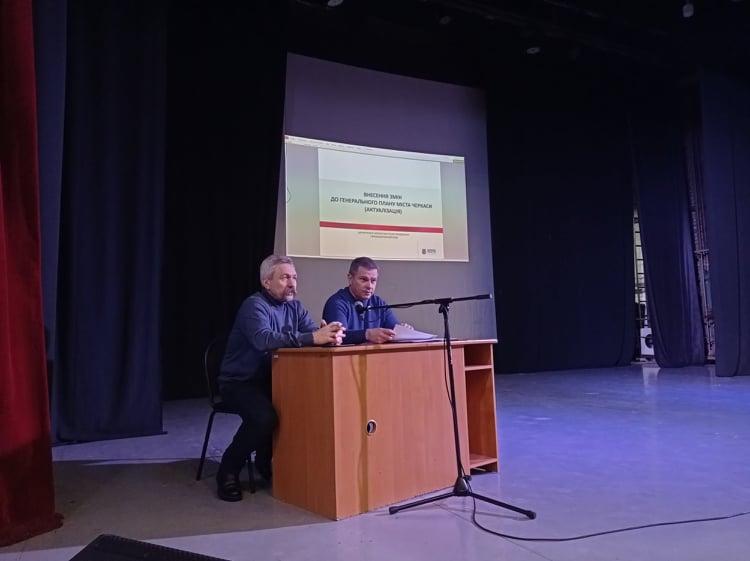 У Черкасах презентували зміни до генерального плану міста