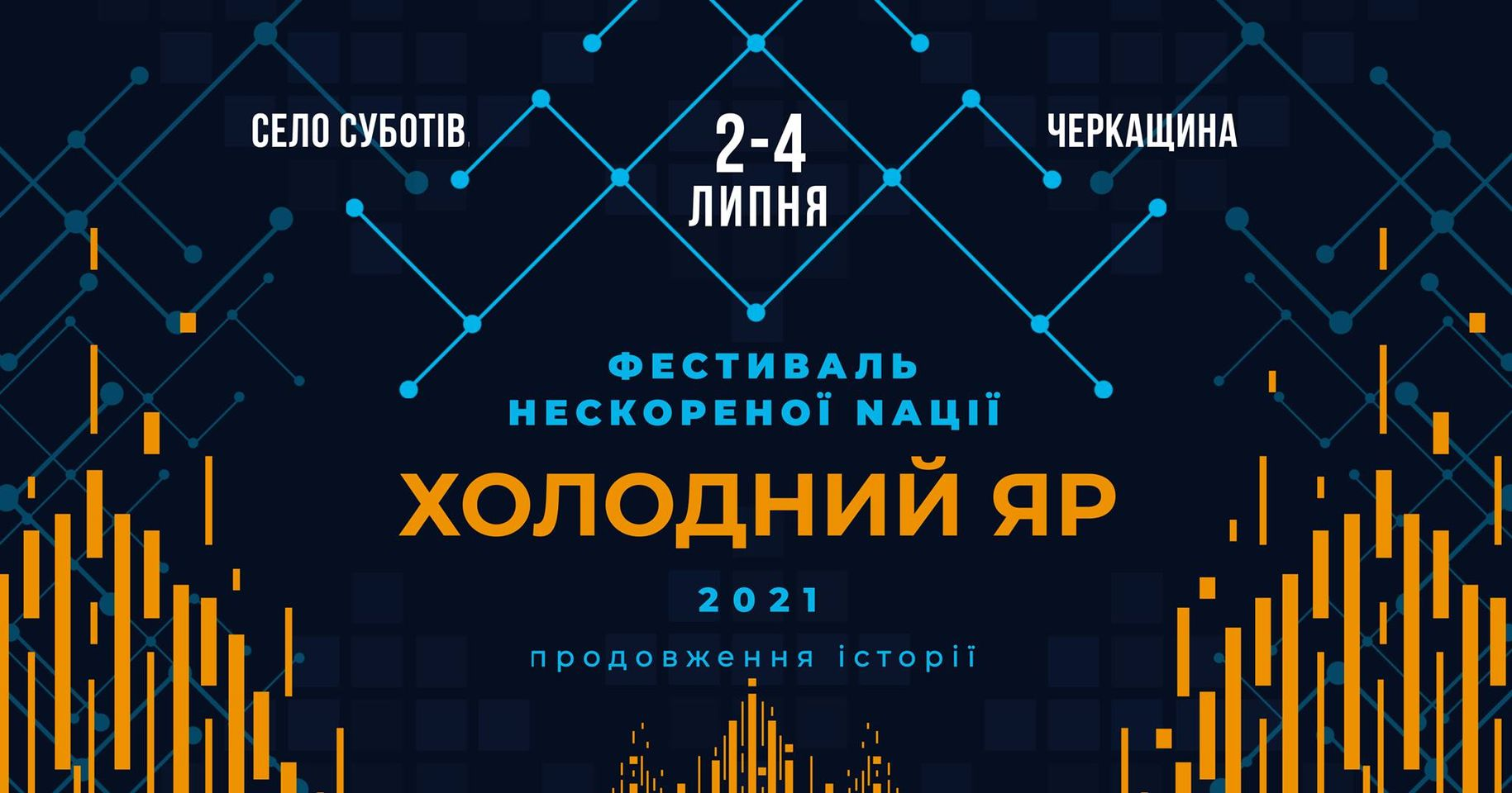 Улітку на Черкащині відбудеться Фестиваль нескореної Naції «Холодний Яр»