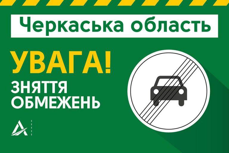 У регіоні зняли тимчасові обмеження в русі на державних дорогах
