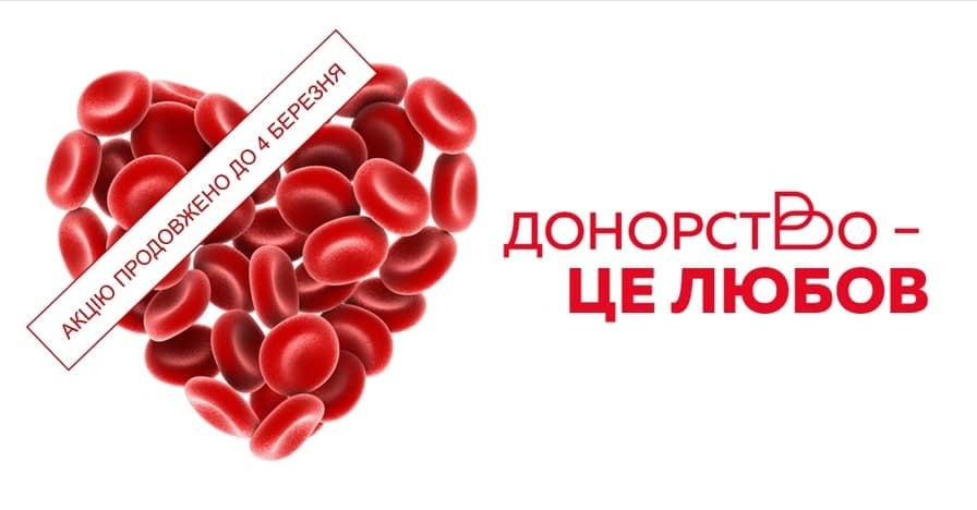 У Черкаському центрі крові «Biopharma Plasma Черкаси» продовжили акцію «ДОНОРСТВО – ЦЕ ЛЮБОВ»!