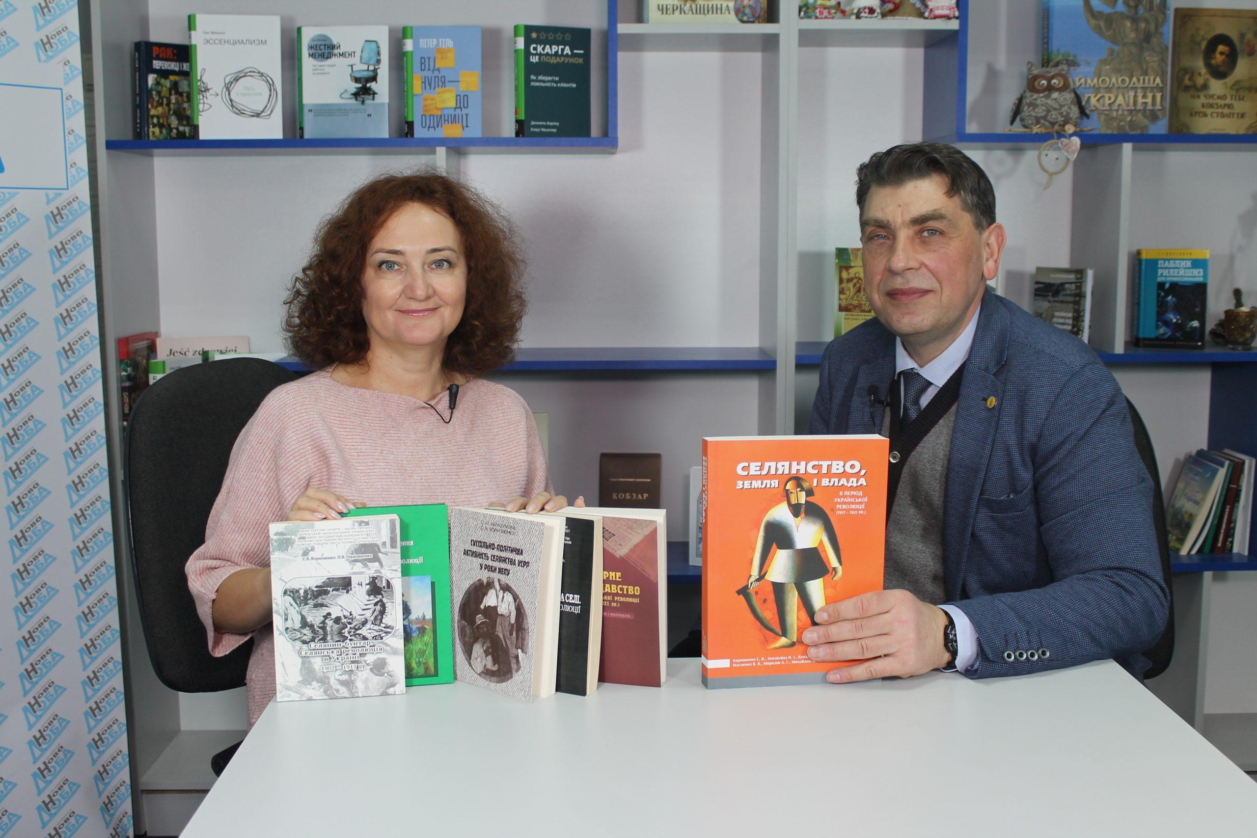 """Сергій Корновенко презентував книгу """"Селянство, земля і влада"""""""