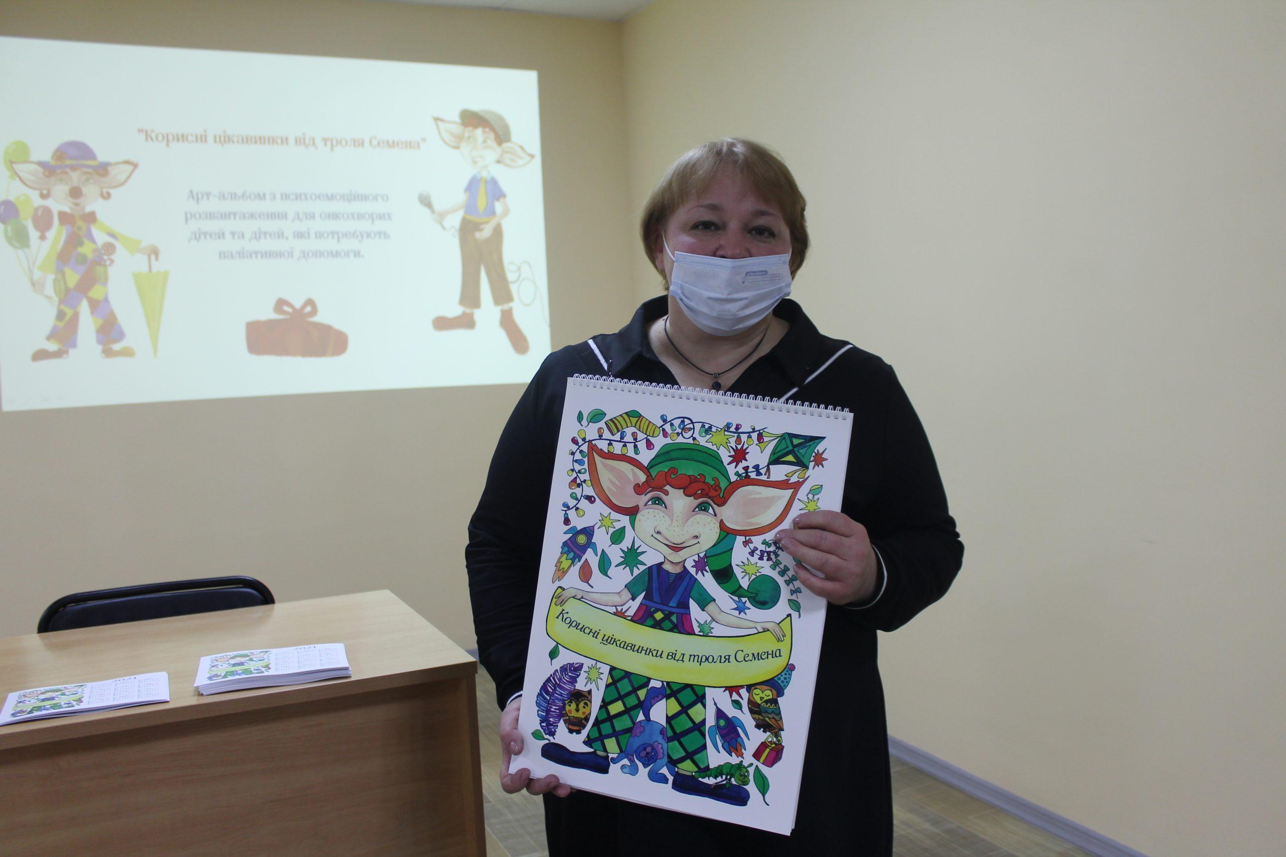 У Черкасах презентували арт-альбом для онкохворих дітей (ФОТО, ВІДЕО)