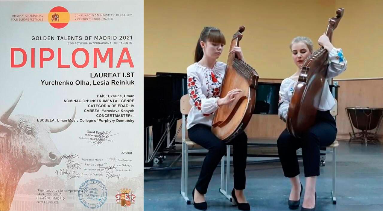 Уманські студенти – переможці Міжнародного музичного конкурсу