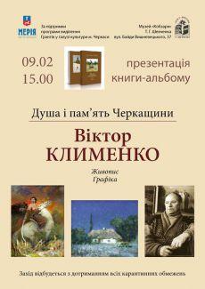 У музеї «Кобзаря» презентують альбом про Черкащину
