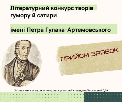 На Черкащині триває прийом заявок на конкурс гумору й сатири