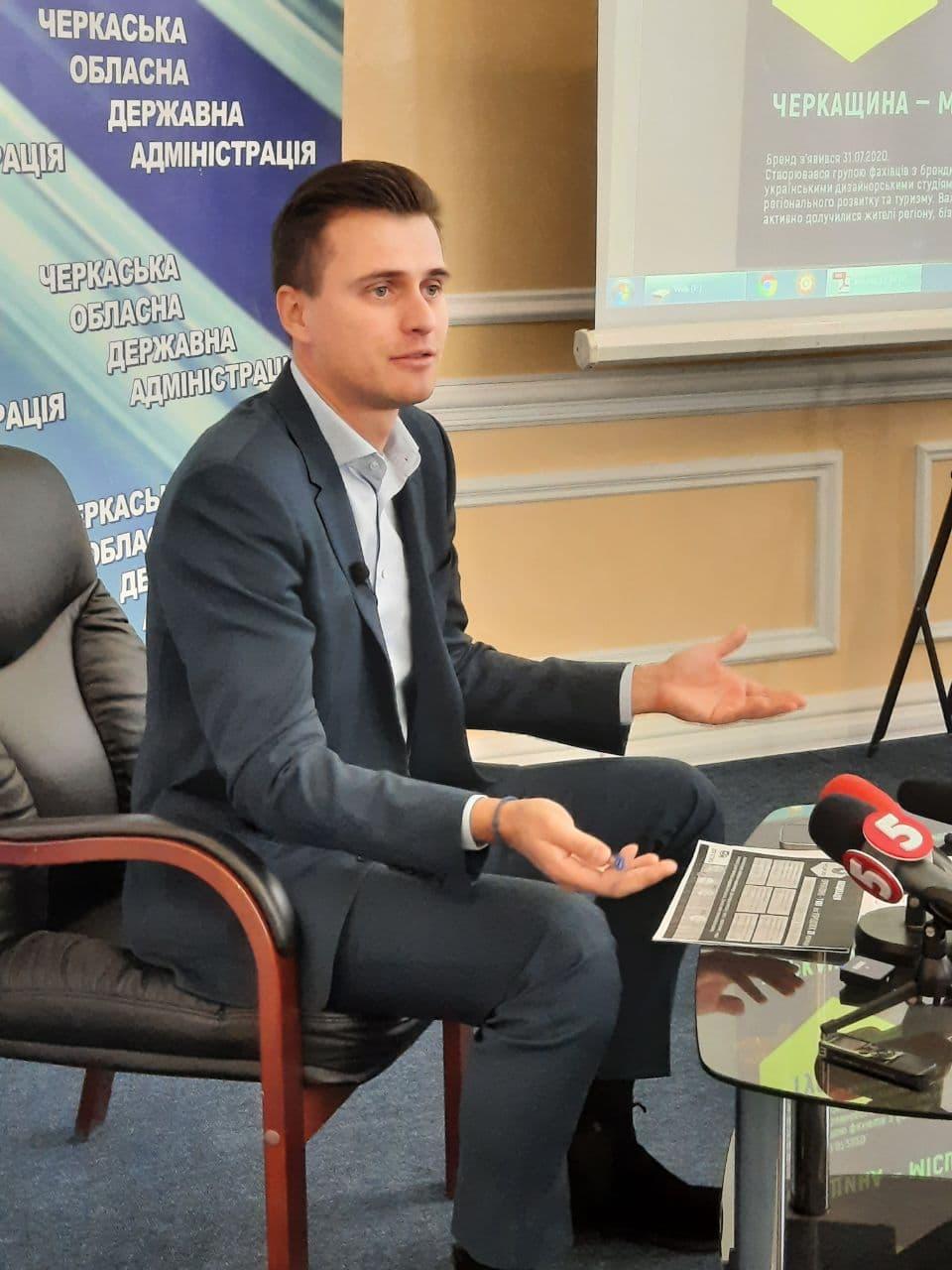 Олександр Скічко: «Черкащина – недооцінена, треба її популяризувати»