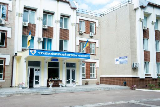 Обласний кардіоцентр серед кращих в Україні