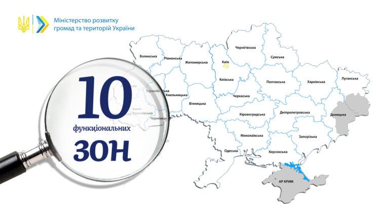 Україну поділять на 10 функціональних зон