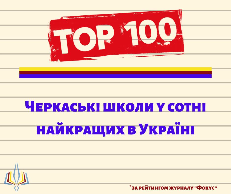 Три черкаські школи увійшли до сотні найкращих в Україні