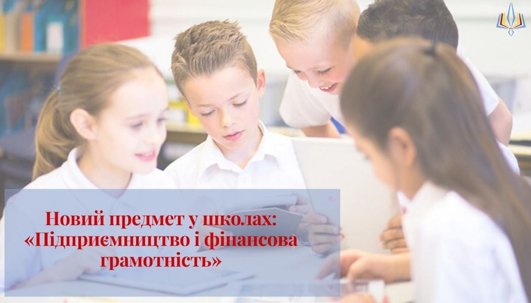 У школах з'явиться новий навчальний предмет