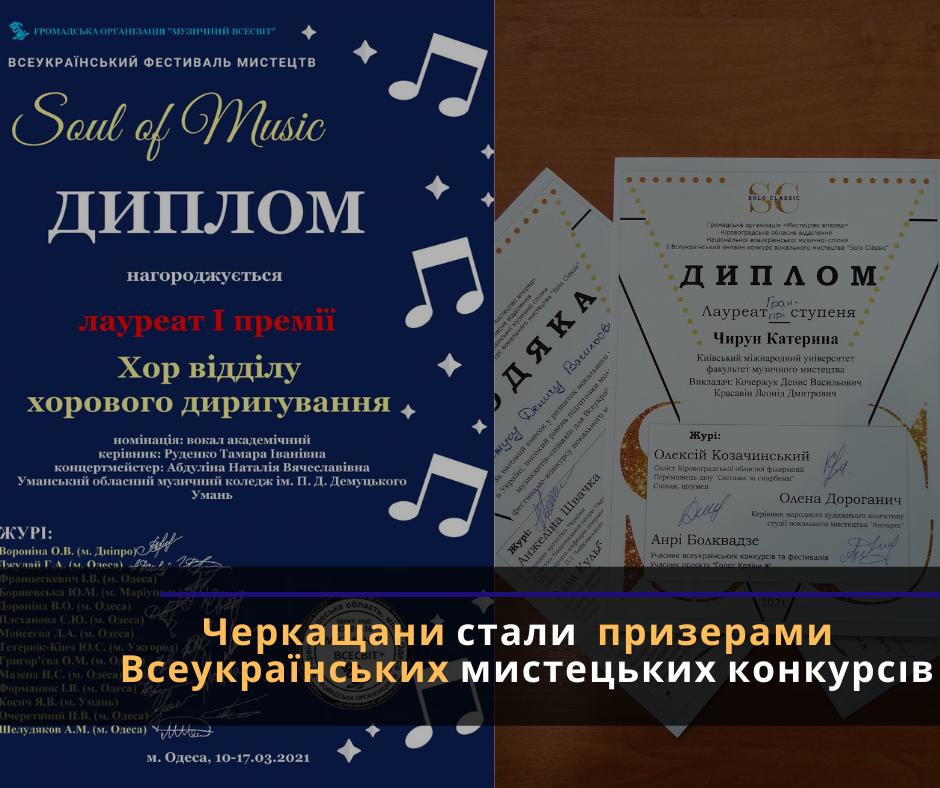Черкащани стали переможцями Всеукраїнських музичних конкурсів