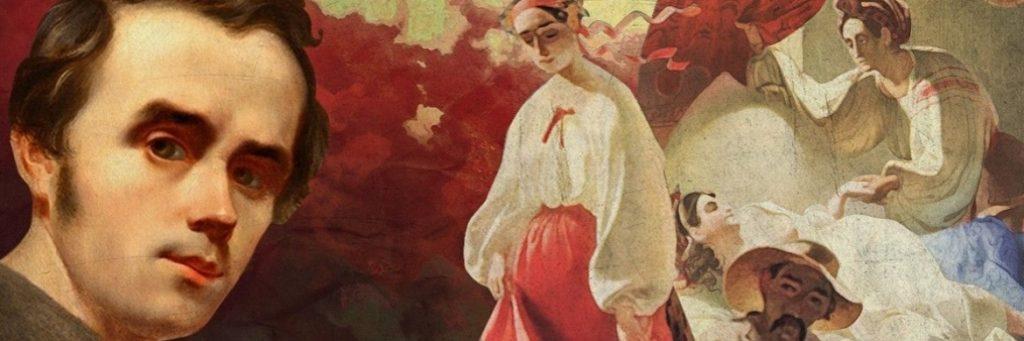 Тарас Шевченко: «І буде варт на світі жить, як матимеш кого любить…»