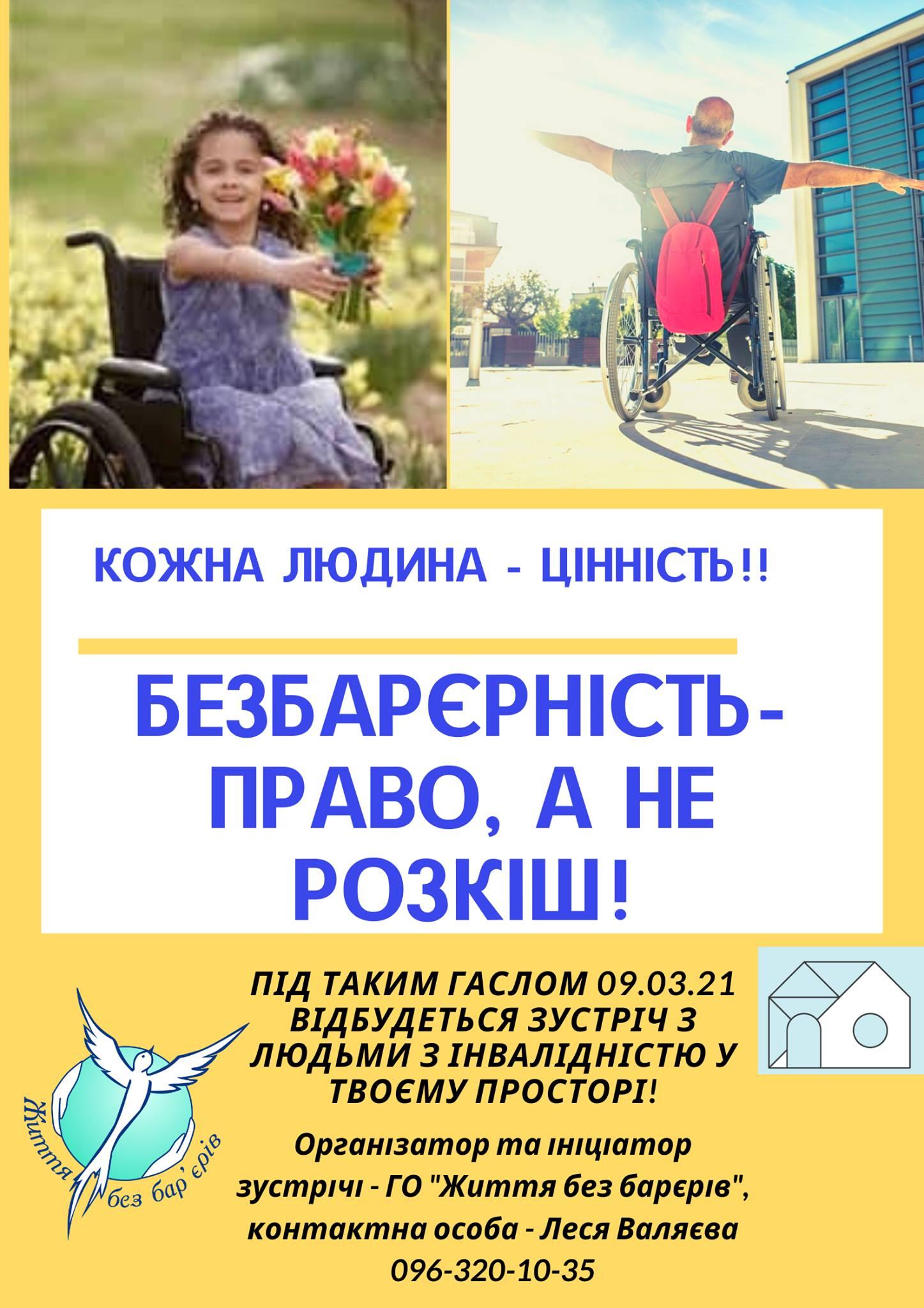 У Черкасах обговорять права людей з інвалідністю