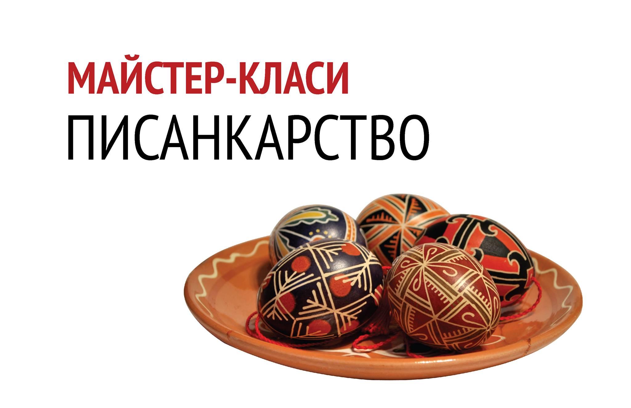 МАЙСТЕР-КЛАС «ПИСАНКАРСТВО»